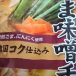 【モランボン】「ごま味噌チゲ用スープ」辛くないから物足りない・・・