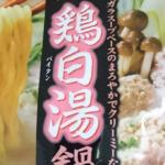 【ミツカン】「濃厚 鶏白湯鍋つゆ」と「浜松の名店のぎょうざ」を使って、ぎょうざ鍋やってみた