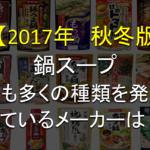 【ランキング】2017年秋冬 国内メーカーが何種類鍋スープ出しているのかを完全調査!