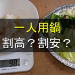 【検証】スーパーやコンビニの「一人用鍋」って割高?割安? 検証してみた