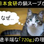 「なぜ鍋スープの容量が720gなのか?」を日本食研さんに聞いてみた!