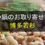 【博多若杉もつ鍋】たったの1,500円で、博多の名店の「プルプルなもつ」を味わえるってよ!
