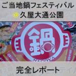 【完全レポート】「ご当地鍋フェスティバル@久屋大通公園」に行ってきた