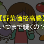 【野菜価格高騰】いつまで続くの?? 2月から一部は平年並みに戻るけれど・・・