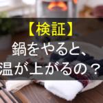 【検証】鍋をやると部屋は暖かくなるのか? 検証したら想定外の結果が!