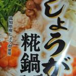 【イチビキ】「しょうが糀鍋スープ」はあっさりとした味が特徴。身体を温める効果も!
