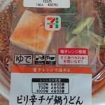 【セブンイレブン】「だしが染み込むピリ辛チゲ鍋うどん」は、美味しいんだけど、内容量が驚くほど少ない!