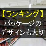 【ランキング】鍋スープはデザインも大事!!「パッケージデザイン」が秀逸なメーカーTOP5