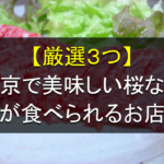 【厳選】東京で美味しい「さくら鍋」が食べられる!さくら鍋専門店3つご紹介