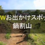 G・Wにおすすめの登山スポット「鍋割山」。山頂で食べる鍋焼きうどんが絶品だって!