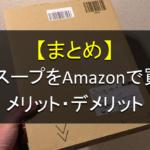 Amazonで鍋スープを買う時のメリット・デメリットまとめ。4月4日の配送料値上げもプライム会員なら関係なし!