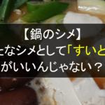 【すいとん】新たなる鍋のシメとして「すいとん」がおすすめ!もっちりとした食感がたまらない