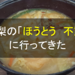 【ほうとう不動】山梨県の鍋料理「ほうとう」を、県内でも指折りの名店で食べたよ