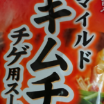 【モランボン】「マイルドキムチチゲ用スープ 中辛」は中辛なのに辛くない!辛い雰囲気は十分あじわえる