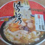 山梨で買った「ほうとう」のカップ麺を食べてみたけど、「味わえるのは雰囲気だけ」という残念な結果をレポート!!