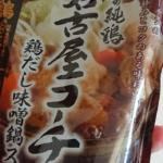 これほどまで濃い味噌スープはいまだかつてない!【三和】「名古屋コーチン 鶏だし味噌鍋スープ」のキレイなスープの色は、一見の価値あり