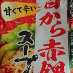 【ダイショー】の「旨から赤鍋スープ」は甘くて辛い!?どっちやねん!「ちんげんさい」を入れると旨さが増すよ