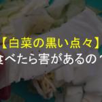 """【鍋の具材】白菜の""""黒い点々""""って害があるの?食べても大丈夫?その正体は""""ポリフェノール""""だった!"""