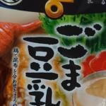 【ミツカン】「ごま豆乳鍋つゆ」は乳キライの人でも全然OK!17年の冬の売り上げNo1スープなんだって!