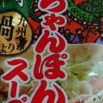 【ニビシ】「ちゃんぽん鍋スープ」は、海鮮好きな方にはgoodな鍋。ホタテのエキスが旨味をアップ!