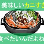 """美味しいカニ食べたいんだろ? カニすきに最高な""""美味しいカニ""""をGETするのに最適な3つの方法を詳しく説明するからね!"""