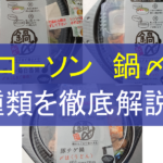 【ローソン】話題の「鍋〆」 第2弾3種類を食べ比べしてみた!味の特徴も解説!