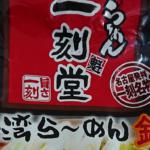 【イチビキ】「一刻魁堂 台湾らーめん鍋スープ」はあのラーメンチェーンの味を完全再現!でも、飽きがきそうな味でもあるんだなぁ。