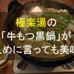 【牛もつ黒鍋】スーパー銭湯「極楽湯」で食べた鍋が、控えめに言っても美味いんだけど。