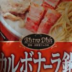 【モランボン】「カルボナーラ鍋スープ」でカルボナーラの味が完全再現出来る! でも、2月末で販売終了・・だと・・・?