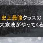 三連休に日本に歴史的大寒波がやってくる! 寒さを乗り切りたい?やっぱ鍋でしょ