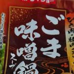 【ダイショー】「ごま味噌鍋スープ」。シメは「バターラーメン」と絶品「焦げ飯」!『ごま味噌最強説』を唱えてみる