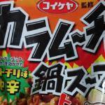 【ダイショー】「カラムーチョ鍋スープ(中辛)」は、カラムーチョ『っぽい』味。お子様でも食べられる辛さだよ