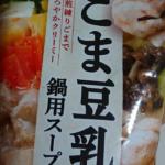 【モランボン】「ごま豆乳鍋用スープ」は、王者に挑む価値が十分にある味!【ミツカン】とどちらが美味しいのか?