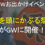 【GWお出かけイベント】鍋を頭にかぶって練り歩く滋賀県の奇祭「鍋冠まつり」ってどんなお祭り? 会場周辺の美味しい鍋料理屋さんもご紹介
