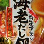 【キッコーマン】「海老だし鍋つゆ」は海老の風味が抜群!【紀文】の「スープ餃子」を入れるのがおススメ!美味しいスープなんだけど、なんか惜しいんだよね・・・