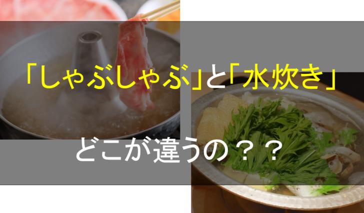 水炊き 野菜