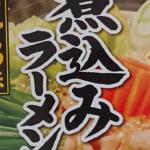 【永谷園】「煮込みラーメン とんこつ味」はガッツリにんにくスープが旨い!本格的なコシのある太麺が楽しめる! でも、麺の容量が少ないってよ!