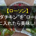 【新発見】ローソンの「ホルモン鍋」に「サラダチキン」を入れたら、メッチャ美味くなるよ!おすすめのサラダチキンも教えます