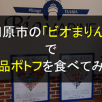 【田原市】半島キッチン「ビオまりん」で食べた「ポトフ」が旨い! が、終了してしまうので早く行くべしっ‼