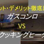【徹底比較】ガスコンロとIHクッキングヒータのメリット・デメリットを比べました。鍋料理目線のメリット・デメリットも!