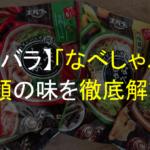 【エバラ】「なべしゃぶ」2019年版の4種類の味を徹底解説!!おすすめの具材・シメもご紹介!