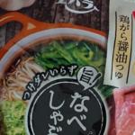 """【エバラ】「なべしゃぶ」新登場の味」""""鶏がら醤油つゆ""""はどんな味?まさに醤油ラーメンの味だった!"""