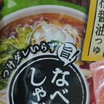 """【エバラ】「なべしゃぶ 柑橘醤油」は超ウマっ! """"ポン酢嫌い""""が絶対食べるべきスープだよ!"""