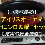 【アイリスオーヤマ】「IHコンロ&鍋セット」のコスパは最強!!安全機能も盛りだくさん!
