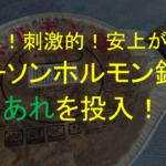 """【簡単!刺激的!安あがり!】ローホルに""""あの""""刺激的な食材を投入!お腹も満足な一品に変身!"""
