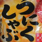 【ダイショー】「うにくしゃぶ」は、うにの濃厚さを味わえる!鮮やかな黄色が映える! ただ、惜しい味なんだよね!