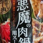 【モランボン】「悪魔の肉鍋用スープ」は食べてはならない・・・美味さに憑りつかれるよ!